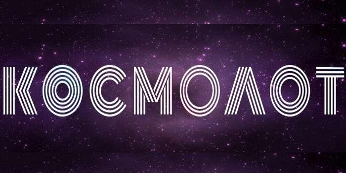 онлайн клуб Космолот