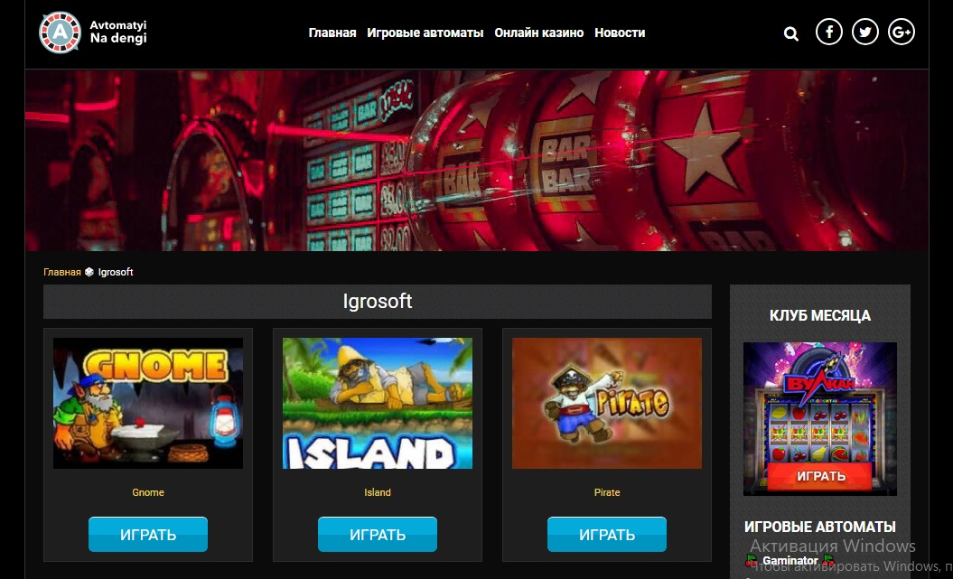 Игровые автоматы Igrosoft играть на реальные деньги на автоматах Игрософт